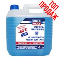 Жидкость незамерзающая (концентрат) Liqui Moly -80С Scheiben Frostschutz-konzentrat (4 л), 322, Liqui Moly, Жидкость стеклоомывателя