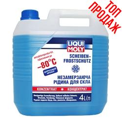 Жидкость незамерзающая (концентрат) Liqui Moly -80С Scheiben Frostschutz-konzentrat (4 л)