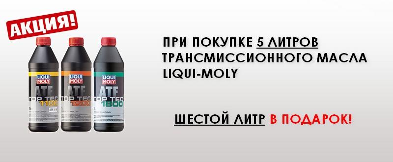 Акция от LIQUI MOLY2