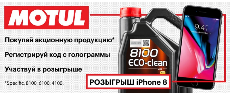 Motul - iPhone
