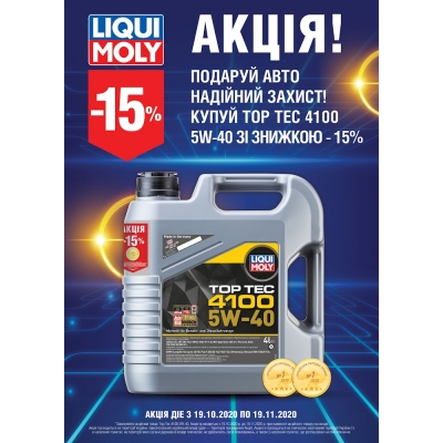 Масло моторное Liqui Moly 5W-40 Top Tec 4100 (4 л) со скидкой 15%!