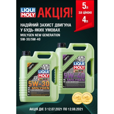 СКИДКА на Liqui Moly 5W-40 Molygen (5 л) и Liqui Moly 5W-30 Molygen (5 л)