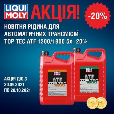 Масло для АКПП и гидроприводов LIQUI MOLY - Top Tec ATF 1200/1800 (5л.) со скидкой 20%