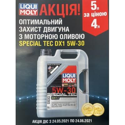Моторное масло Liqui Moly 5W-30 Special Tec DX1 5л по цене 4л!
